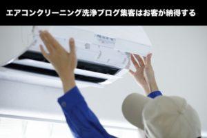 エアコンクリーニング洗浄ブログ集客はお客が納得する