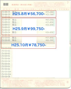 ハウスクリーニング開業後売上-通帳B2