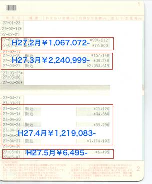 ハウスクリーニング開業後売上-法人通帳1