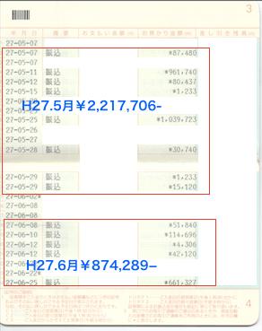 ハウスクリーニング開業後売上-法人通帳2