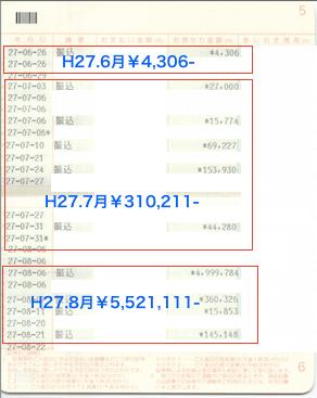 ハウスクリーニング開業後売上-法人通帳3