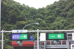 【阪神高速道路】新料金?値上げを【最大77%割引き】ETCカード活用