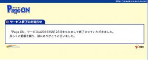 無料サイトの閉鎖は本当にある