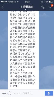 大阪府で洗い屋(白木灰汁洗い)をしながら。【PCなしの初心者】でも努力は裏切らない集客を学びました。6