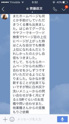 大阪府で洗い屋(白木灰汁洗い)をしながら。【PCなしの初心者】でも努力は裏切らない集客を学びました。5