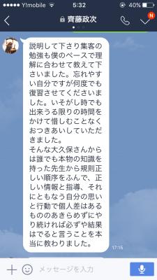 大阪府で洗い屋(白木灰汁洗い)をしながら。【PCなしの初心者】でも努力は裏切らない集客を学びました。4
