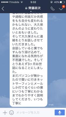 大阪府で洗い屋(白木灰汁洗い)をしながら。【PCなしの初心者】でも努力は裏切らない集客を学びました。3