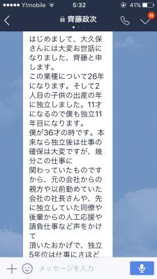 大阪府で洗い屋(白木灰汁洗い)をしながら。【PCなしの初心者】でも努力は裏切らない集客を学びました。2