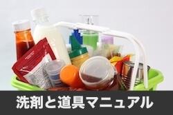 洗剤と道具マニュアル