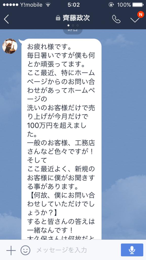 齊藤さんが新規客に聞いた【依頼理由】